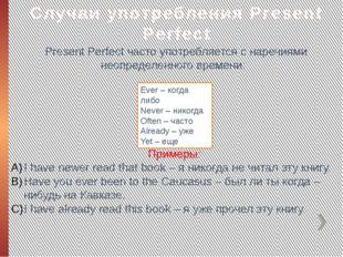 Случаи употребления Present Perfect Present Perfect часто употребляется с нар
