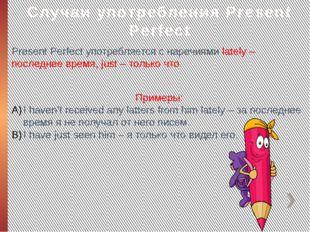 Случаи употребления Present Perfect Present Perfect употребляется с наречиями