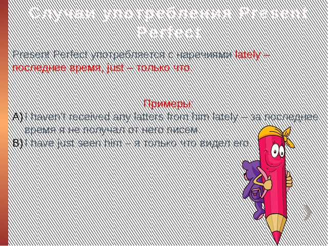Случаи употребления Present Perfect Present Perfect употребляется с наречиями...