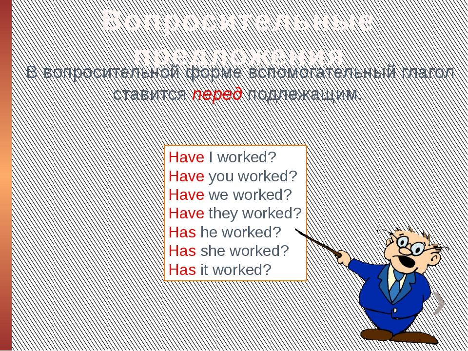 Вопросительные предложения В вопросительной форме вспомогательный глагол став...