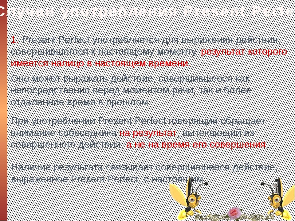 Случаи употребления Present Perfect 1. Present Perfect употребляется для выра...