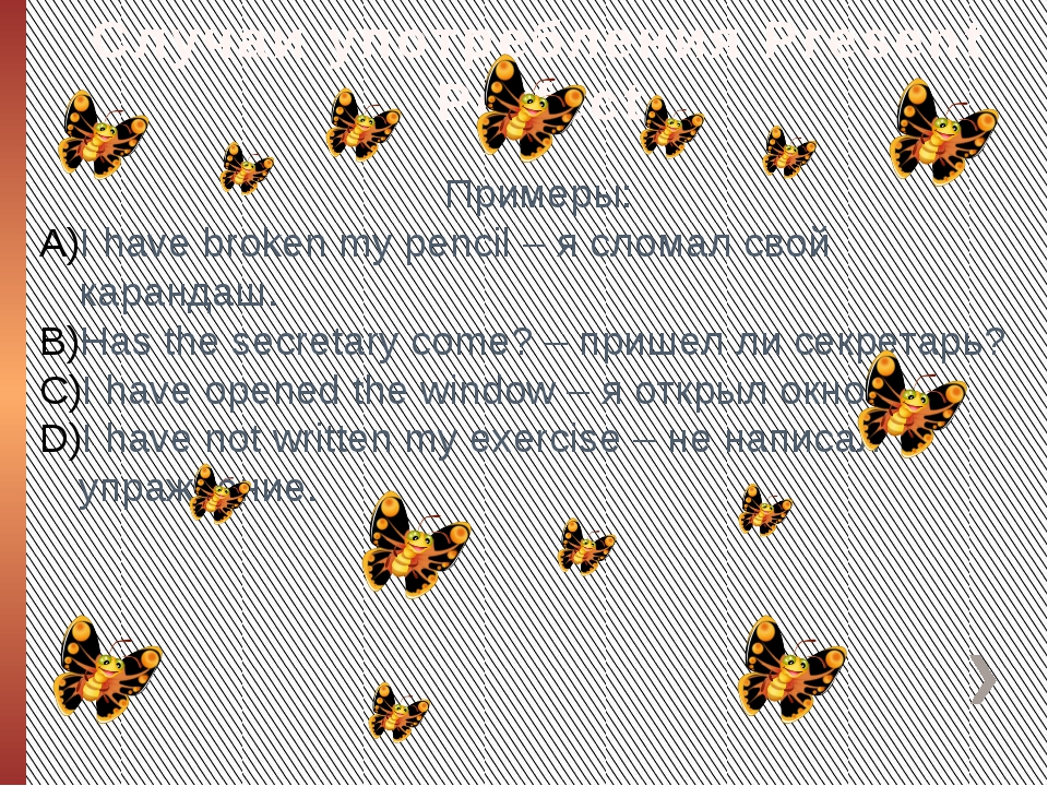 Случаи употребления Present Perfect Примеры: I have broken my pencil – я слом...