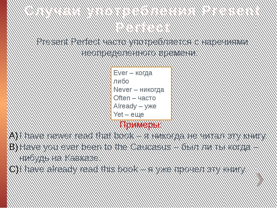 Случаи употребления Present Perfect Present Perfect часто употребляется с нар...