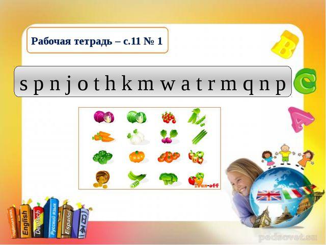Рабочая тетрадь – с.11 № 1 s p n j o t h k m w a t r m q n p