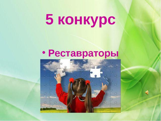 5 конкурс Реставраторы