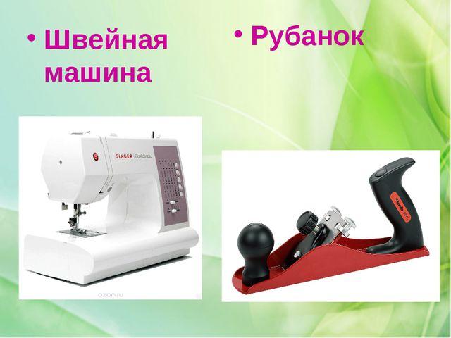 Швейная машина Рубанок