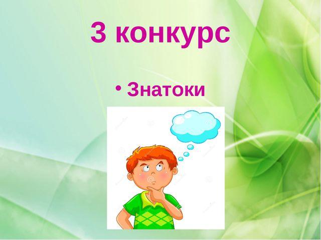 3 конкурс Знатоки