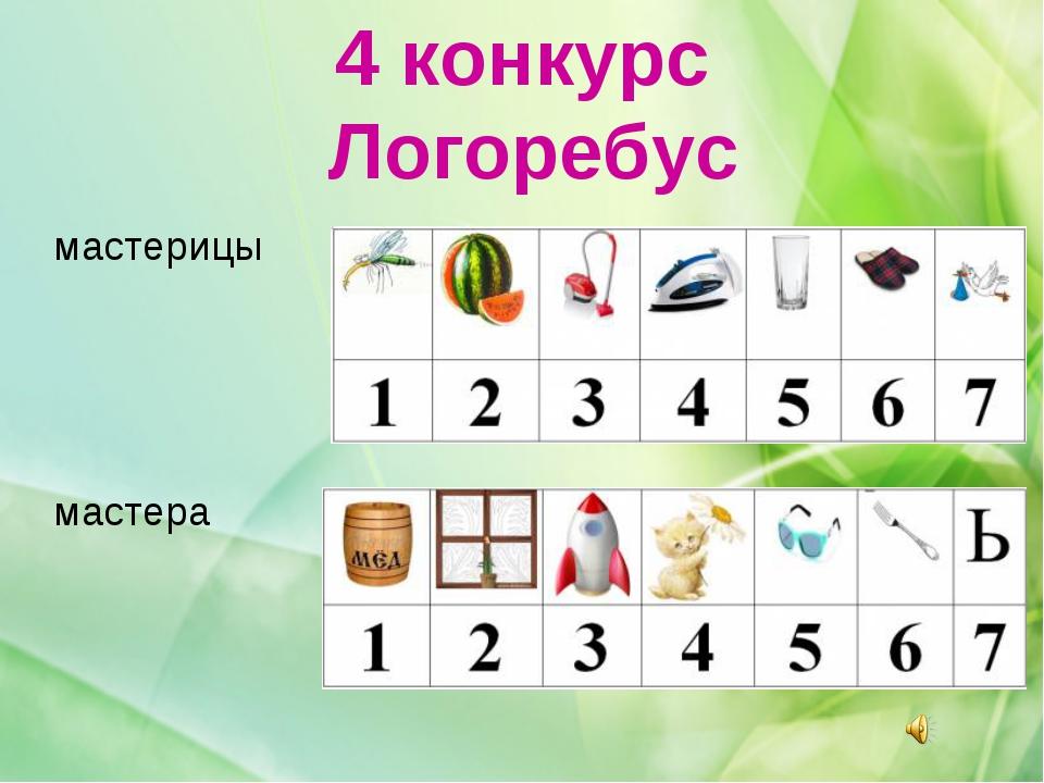 4 конкурс Логоребус
