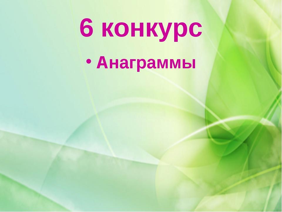 6 конкурс Анаграммы