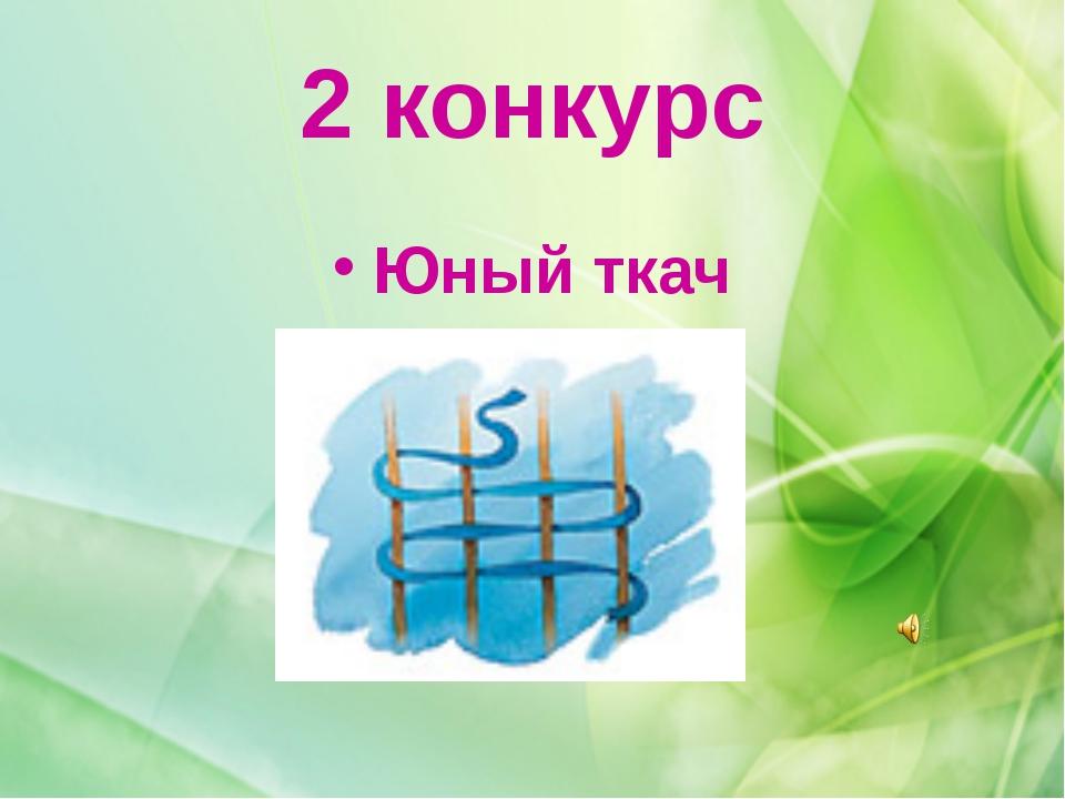 2 конкурс Юный ткач