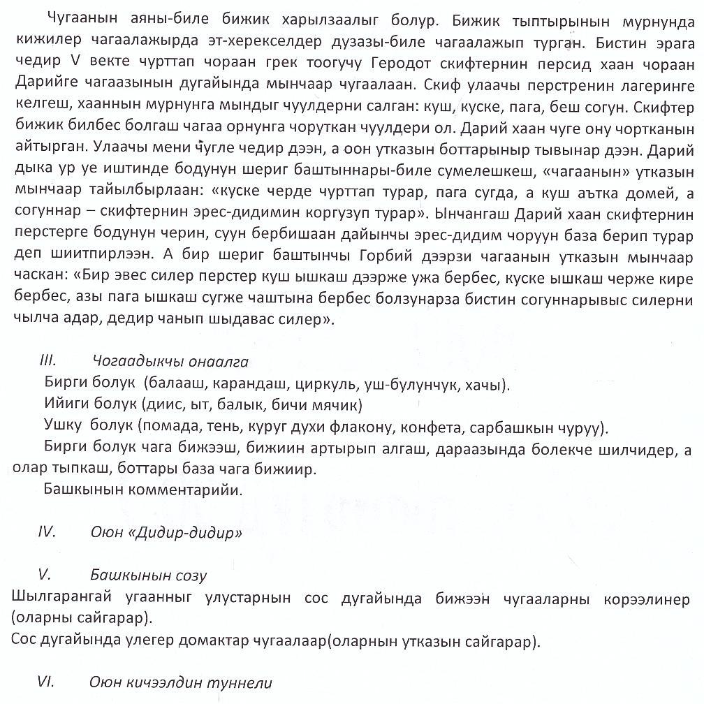 C:\Documents and Settings\User\Рабочий стол\МИФ\Дан-Хаяа 084.jpg