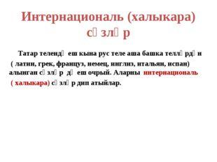 Интернациональ (халыкара) сүзләр Татар телендә еш кына рус теле аша башка тел