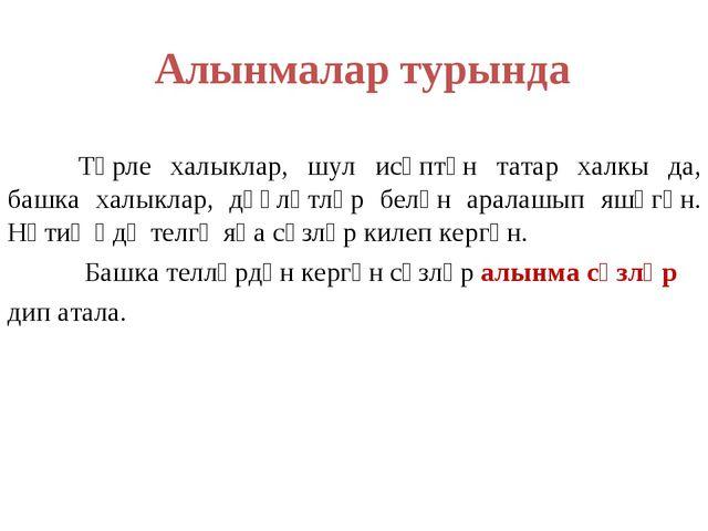 Алынмалар турында Төрле халыклар, шул исәптән татар халкы да, башка халыклар...