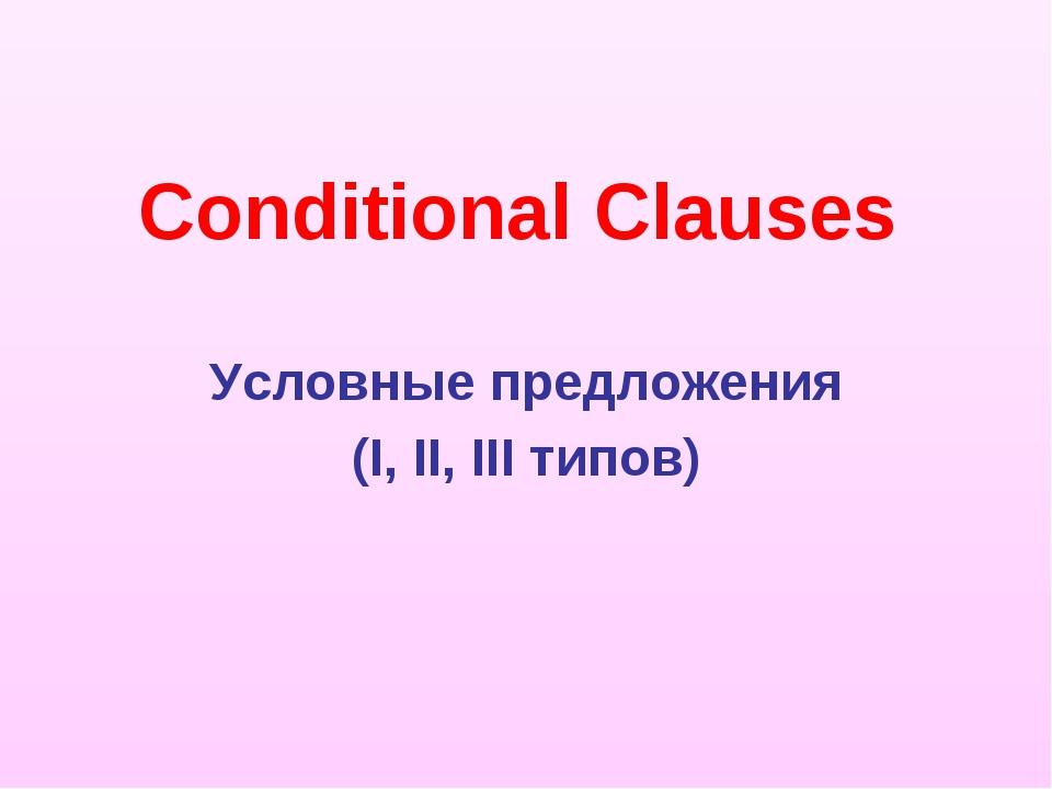 Conditional Clauses Условные предложения (I, II, III типов)