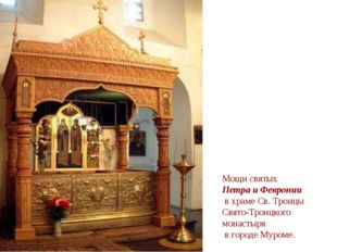 Мощи святых Петра и Февронии в храме Св. Троицы Свято-Троицкого монастыря в