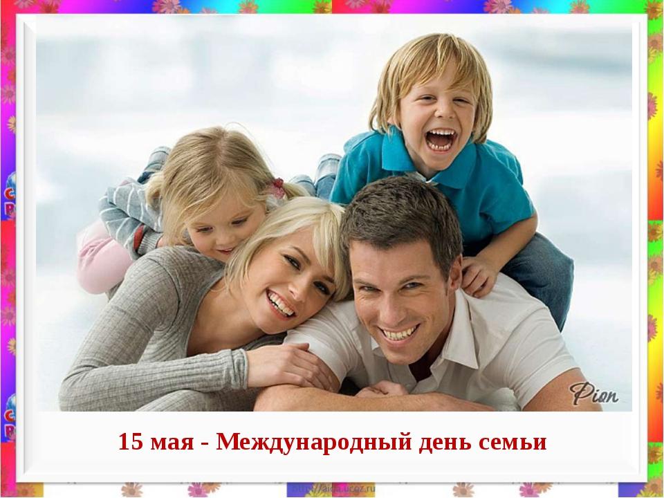 15 мая - Международный день семьи