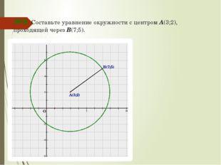№9. Составьте уравнение окружности с центром А(3;2), проходящей через В(7;5).