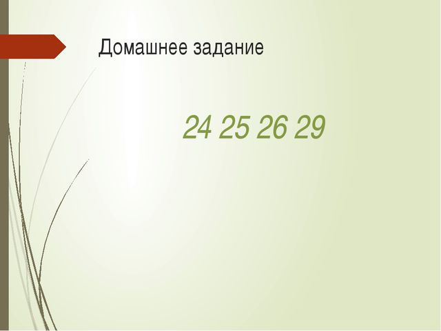 Домашнее задание 24 25 26 29