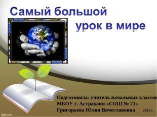 Подготовила: учитель начальных классов МБОУ г. Астрахани «СОШ № 71» Григорьев
