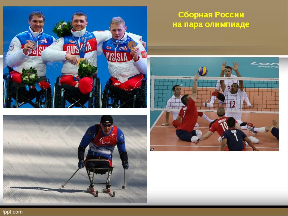 Сборная России на пара олимпиаде