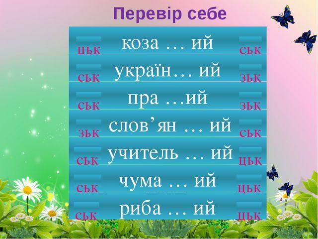 коза … ий цьк ськ україн… ий пра …ий слов'ян … ий учитель … ий чума … ий риба...