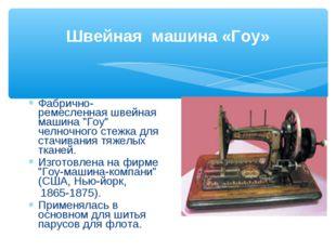 """Швейная машина «Гоу» Фабрично-ремесленная швейная машина """"Гоу"""" челночного сте"""