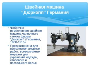 """Швейная машина """"Дюркопп"""" Германия Фабрично-ремесленная швейная машина челночн"""