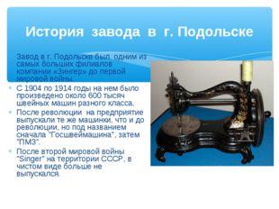 История завода в г. Подольске Завод в г. Подольске был одним из самых больших
