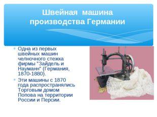 Швейная машина производства Германии Одна из первых швейных машин челночного