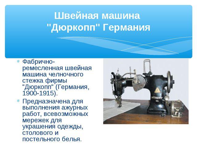 """Швейная машина """"Дюркопп"""" Германия Фабрично-ремесленная швейная машина челночн..."""