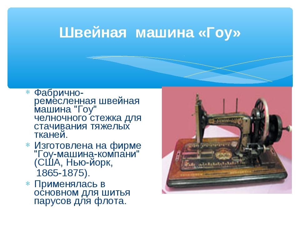"""Швейная машина «Гоу» Фабрично-ремесленная швейная машина """"Гоу"""" челночного сте..."""