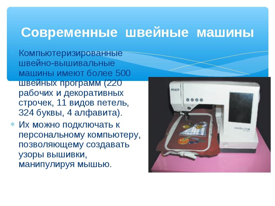 Современные швейные машины Компьютеризированные швейно-вышивальные машины име...