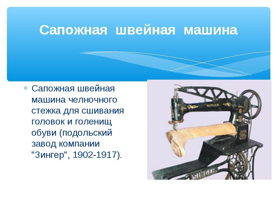 Сапожная швейная машина Сапожная швейная машина челночного стежка для сшивани...