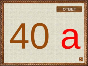 40 а сорока ОТВЕТ FokinaLida.75@mail.ru