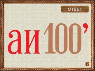 аист ОТВЕТ FokinaLida.75@mail.ru