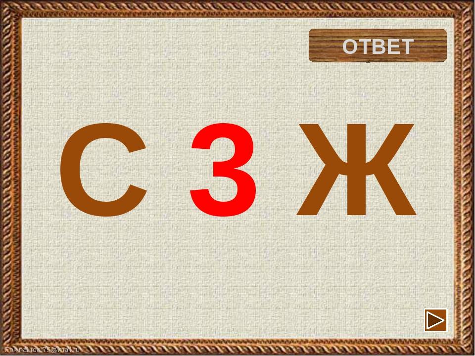 С 3 Ж стриж ОТВЕТ FokinaLida.75@mail.ru