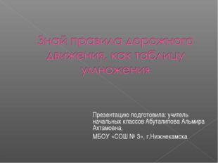 Презентацию подготовила: учитель начальных классов Абуталипова Альмира Ахтамо