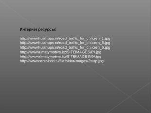 Интернет ресурсы: http://www.hulahups.ru/road_traffic_for_children_1.jpg http
