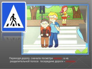 Переходя дорогу, сначала посмотри налево, а на разделительной полосе посеред