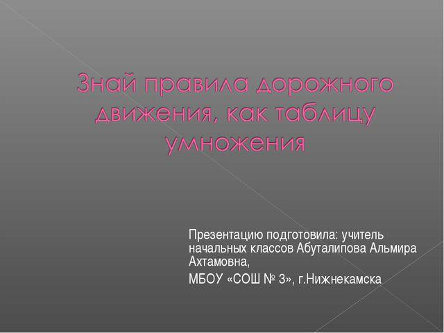 Презентацию подготовила: учитель начальных классов Абуталипова Альмира Ахтамо...
