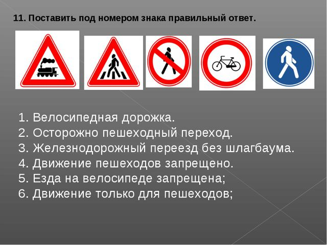 11. Поставить под номером знака правильный ответ. 1. Велосипедная дорожка. 2....