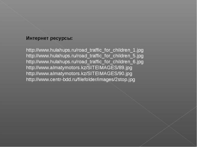 Интернет ресурсы: http://www.hulahups.ru/road_traffic_for_children_1.jpg http...