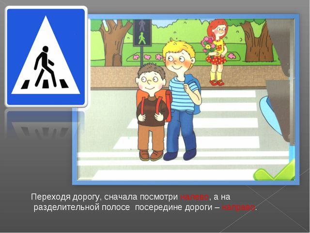 Переходя дорогу, сначала посмотри налево, а на разделительной полосе посеред...
