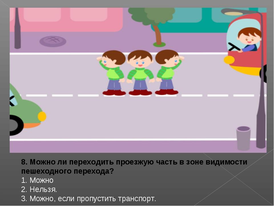 8. Можно ли переходить проезжую часть в зоне видимости пешеходного перехода?...