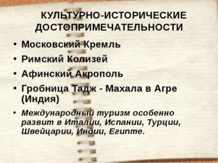 КУЛЬТУРНО-ИСТОРИЧЕСКИЕ ДОСТОПРИМЕЧАТЕЛЬНОСТИ Московский Кремль Римский Колиз