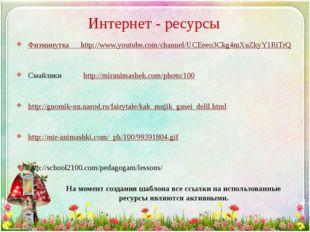 Интернет - ресурсы Физминутка http://www.youtube.com/channel/UCEeeo3Ckg4mXuZk