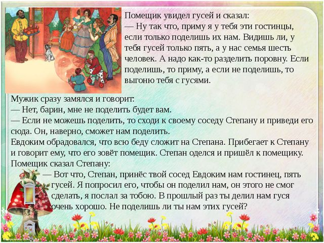Помещик увидел гусей и сказал: —Ну так что, приму я у тебя эти гостинцы, есл...