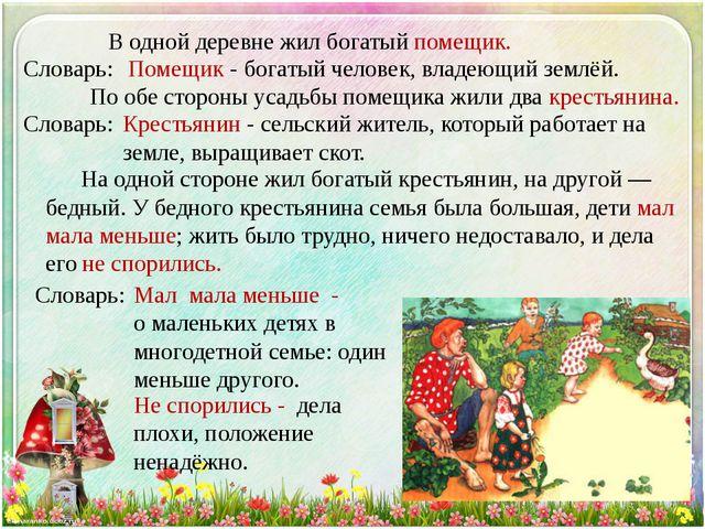 В одной деревне жил богатый помещик. Словарь: Помещик - богатый человек, влад...
