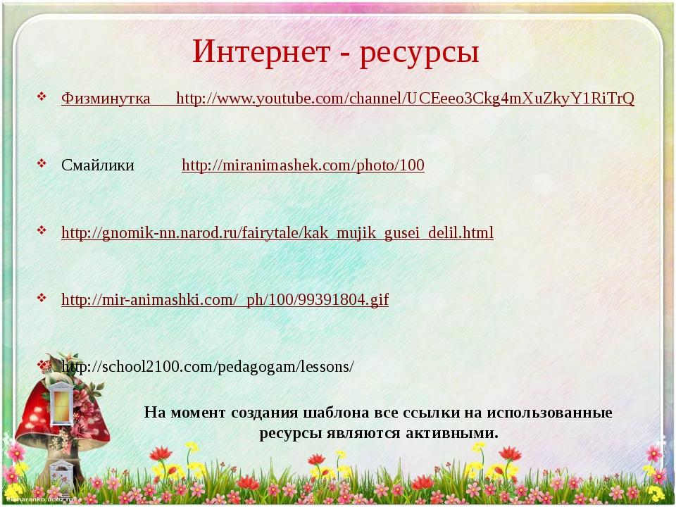 Интернет - ресурсы Физминутка http://www.youtube.com/channel/UCEeeo3Ckg4mXuZk...