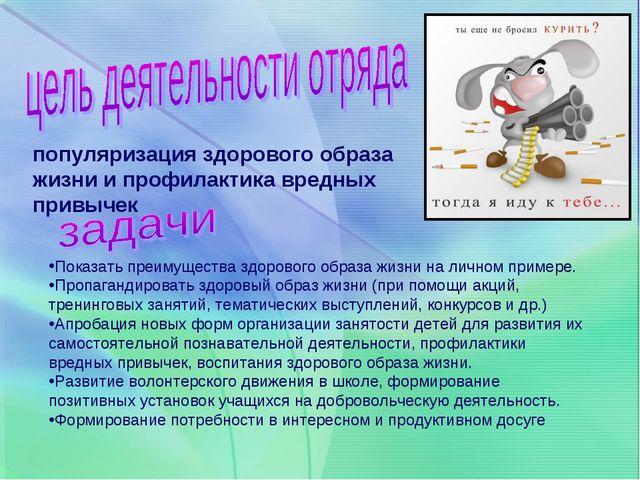 популяризация здорового образа жизни и профилактика вредных привычек Показать...